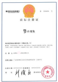 代理坪山注册商标
