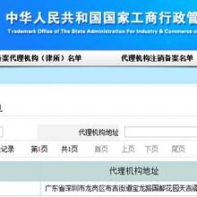 龙岗坪地商标注册申请流程及所需资料-中正源