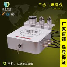 台式爆脂仪三合一减肥仪射频爆脂仪爆脂减肥仪强声波爆脂仪美容仪图片