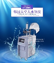 太空人注氧仪水氧仪-韩国皮肤管理补水仪器