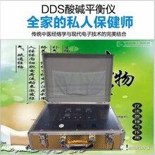 华林酸碱平横仪dds生物电治疗仪价格dds按摩仪排除风湿寒的原理
