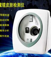 韩国魔镜皮肤检测仪器3d测试分析仪器美容仪器生产厂家
