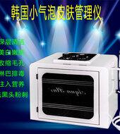韩国小气泡皮肤清洁补水美容仪带注氧合二为一小气泡清洁