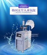 韩国太空人水氧仪高氧仪多功能美容仪注氧仪皮肤管理