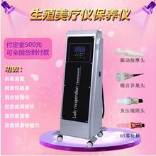 妇科生殖美疗仪女性生殖保健治疗仪私密女性养生仪器图片