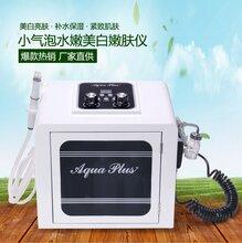 韩国超微小气泡水氧仪深层补水毛孔清洁仪美容院皮肤管理仪器