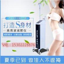 MagicLine韩国高周波-瘦身塑形的最佳选择图片