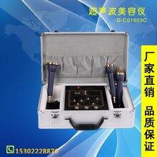 超声波美容仪钛金超音波箱式祛皱提升塑型TBS美容仪