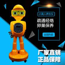 小黄人机器人养生仪刮痧排毒溶脂瘦身丰胸提臀卵巢保养