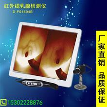红外乳腺检测仪高清乳腺检测胸部透析仪美容院专用图片