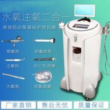 水氧仪—皮肤补水补氧清洁必备!
