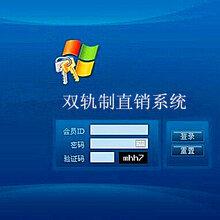 直销软件,全新六重直销软件开发