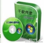 直销软件,直销软件大全图片