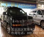 商务礼宾车GMC商务之星国内总代理图片