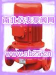 立式单级消防泵厂家报价,南北仪表泵阀网
