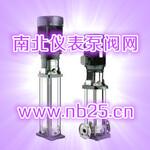 轻型立式多级离心泵型号供应,南北仪表泵阀网