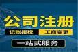 汕頭公司注冊資本設置注意事項