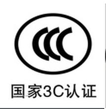 3C认证包括的内容