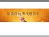 深圳前海石化交易所诚招代理