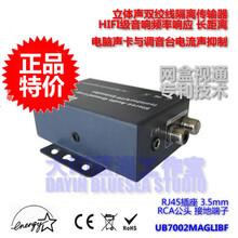 HIFI音频传输器/立体声双绞线传输/音频隔离器/静噪重低音/高性能