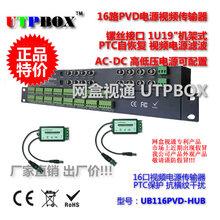 16路PVD传输器电源视频数据双绞线传输器16路PVD服务器紧固型
