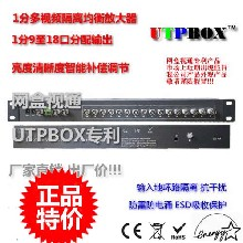 机架式1分16+2广电级视频分配器隔离消横纹亮度清晰度可调放大