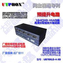 1分4高清VGA分配放大器带立体声分配音视频分配器VGA长线分播