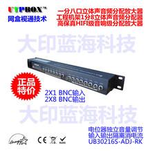 高保真监控机架双路1分8立体声音频分配放大器隔离器广播音质可调