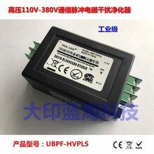 工业监控通信高压110V380V脉冲信号滤波器电源降噪净化器