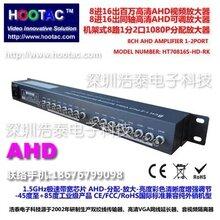 浩泰8进16出高清视频放大器分配器AHD高清同轴1080P彩色图像增强