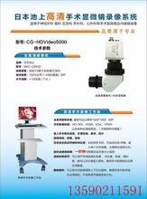 蔡司眼科手术显微镜录像系统工作站MKC-230HD图片