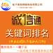 惠州阿里巴巴推广托管排名诚信通托管