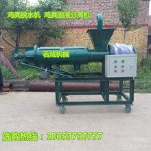 贵州干湿分离机厂家/贵州干湿分离机报价/贵州猪粪脱水机