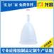 硅胶月事杯联系电话,深圳龙岗硅胶月事杯厂家订制电话186-8218-3005