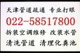 天津专业下水道疏通马桶