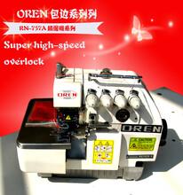 进口奥玲五线锁边机/鼠标锁边机批发/厂家直销PC757A
