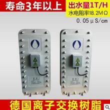 供应edi膜块1000L纯水设备净水设备超纯水处理设备膜块