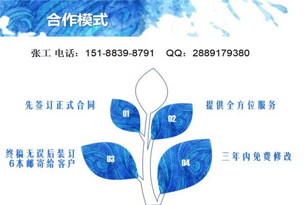 冀州项目备案立项批地计划书公司