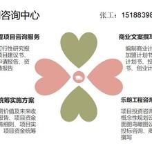 大同县代写商业策划书/项目企划书的公司图片