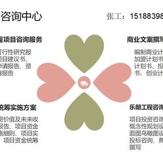 平山县可以写项目资金使用计划书/资金统筹方案的公司图片0