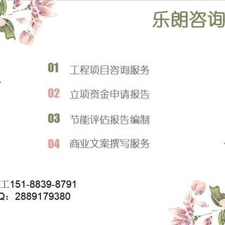 平山县可以写项目资金使用计划书/资金统筹方案的公司图片1