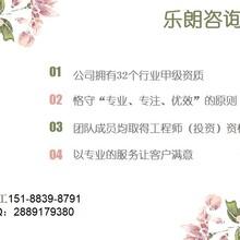 尚义县代写可行性研究报告-有各行业甲级资质图片
