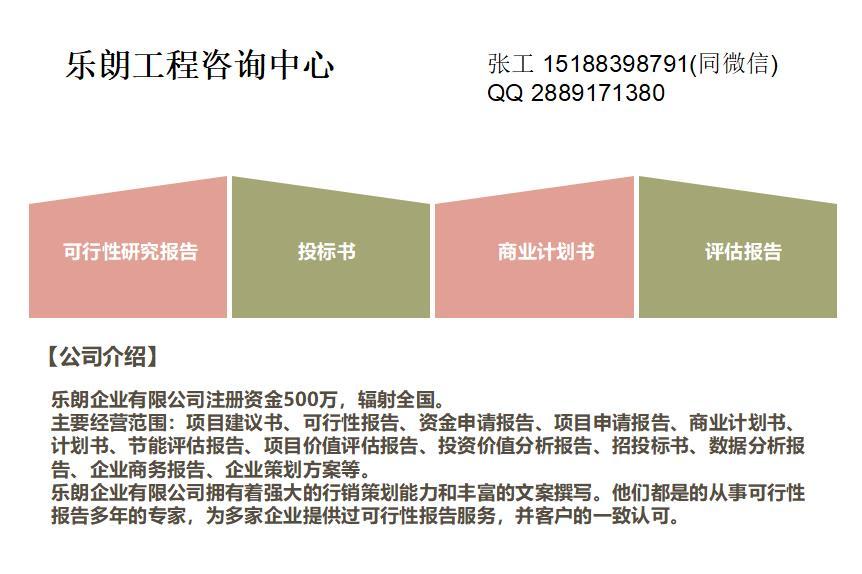 平山县可以写项目资金使用计划书/资金统筹方案的公司