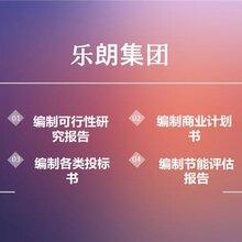 东乡县可以写商业计划书的公司-代写公司