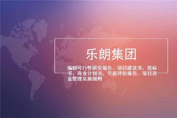 沈阳专门写项目资金实施细则的公司