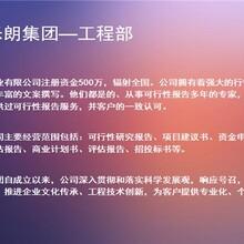 嵊泗县做可行性分析报告-做报告公司图片