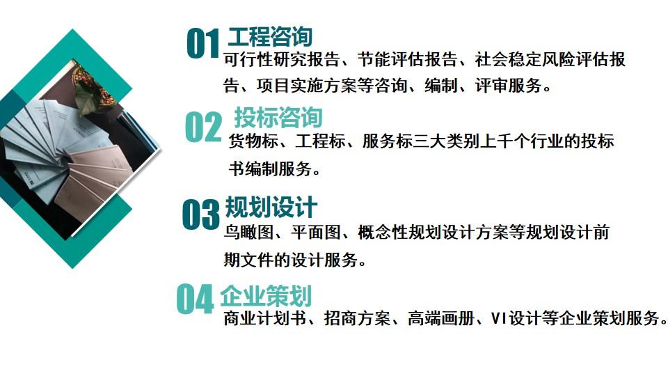 咸陽寫可行性報告-能寫資金申請的公司