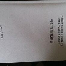 扬州编制项目申请报告的单位-扬州做立项报告专业图片