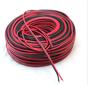 无氧铜红黑线RVB2芯x0.30.50.751.5平方监控电源线平行线LED线