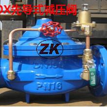 供应高品质200X先导式减压阀稳压阀减压阀厂家水力控制阀系列图片